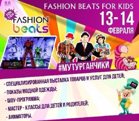 В Актау пройдет специализированная выставка товаров и услуг для детей «Fashion Beats for Кids»