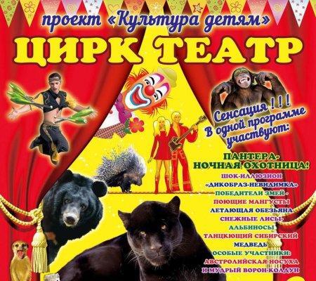 Впервые в Актау приезжает цирк дрессированных животных «Антре»