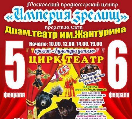 Цирк дрессированных животных «Антре» уже в городе!