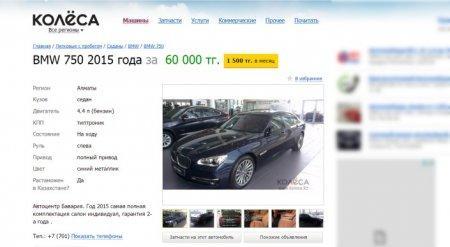 """Авто за десятки тысяч """"тенге"""" продавцам придется отдать за такую цену - юрист"""