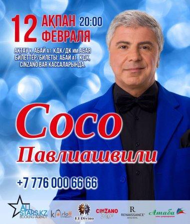 12 февраля самый романтичный грузин российской эстрады Сосо Павлиашвили даст сольный концерт в Актау