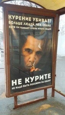 """В Москве появилась соцреклама """"Курение убивает больше людей, чем Обама"""""""