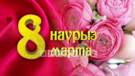 Известные спортсмены поздравили женщин Казахстана с 8 Марта