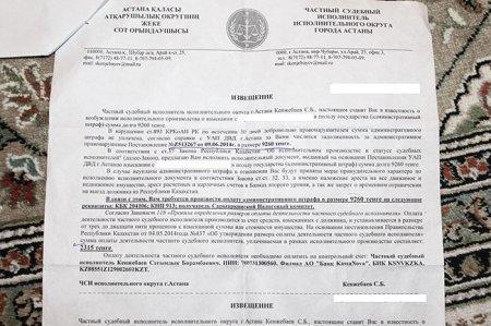 В каких случаях штрафы за нарушения ПДД в Казахстане можно не платить