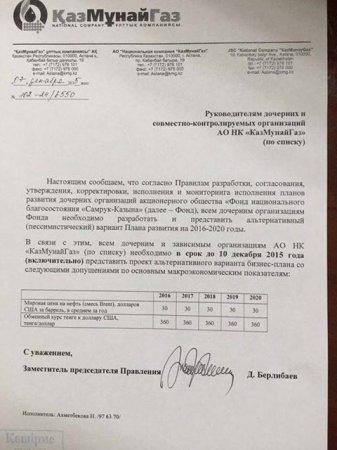 """Какие служебные документы в Казахстане """"утекали"""" по WhatsApp"""