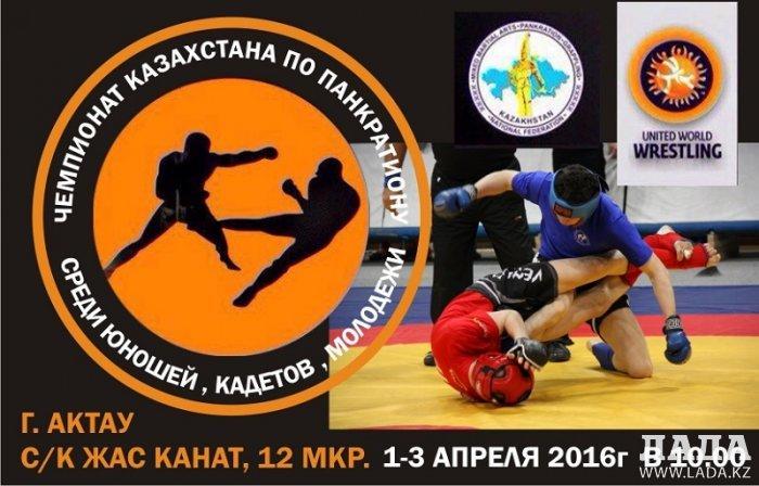 Чемпионат Казахстана по панкратиону и грэпплингу впервые пройдет в Актау