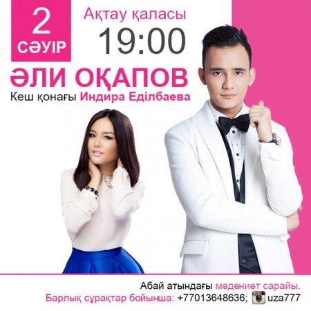Первый сольный концерт Али Окапова в Актау