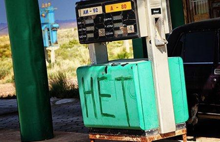 В Казахстане образовался дефицит бензина АИ-80