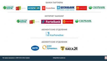 ТОО «РЦКУ-Актау» объявляет о запуске личного кабинета потребителя коммунальных услуг