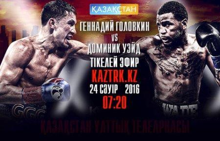 Бой Геннадия Головкина с Домиником Уэйдом казахстанцы увидят в прямом эфире