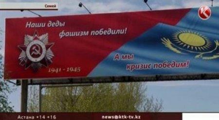 Баннер к 9 мая возмутил семейских фронтовиков - СМИ