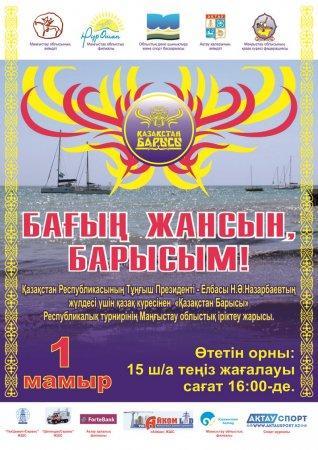 В Актау выберут лучшего палуана для участия в республиканском конкурсе «Қазақстан Барысы-2016»
