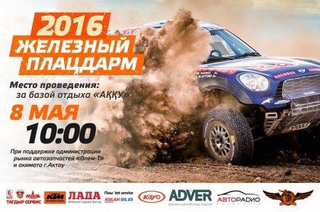 В Актау пройдет авторалли «Железный плацдарм-2016»