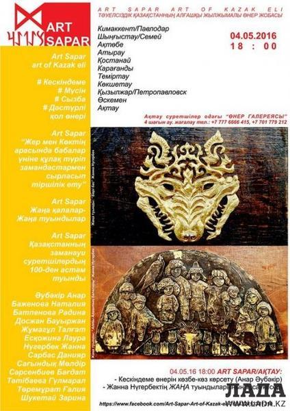 В Актау пройдет передвижная выставка молодых казахстанских художников «Art Sapar»