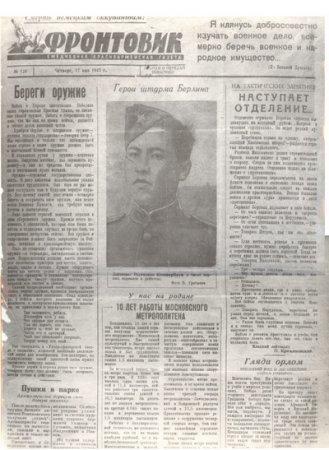 Рахимжану Кошкарбаеву, водрузившему Знамя Победы на Рейхстаге, хотят присвоить звание Героя России