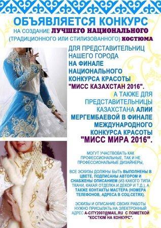 Конкурс на создание национального костюма для финалов «Мисс Казахстан» и «Мисс Мира» объявило модельное агентство Татьяны Коробейниковой