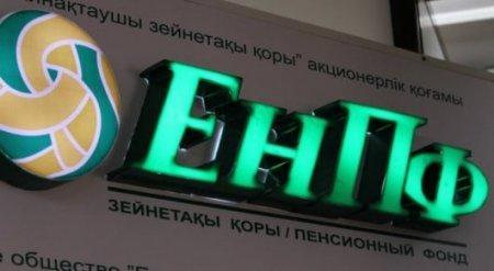 Активы ЕНПФ надо передавать как минимум 10 управляющим - брокер