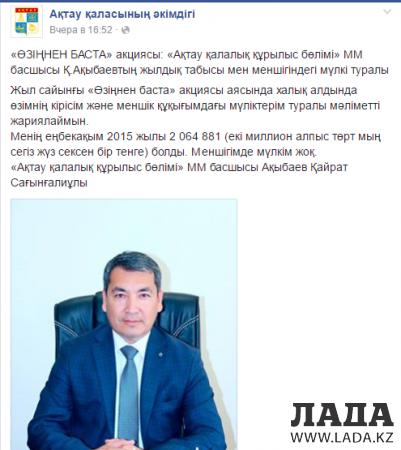 Чиновники Актау опубликовали свои доходы за 2015 год
