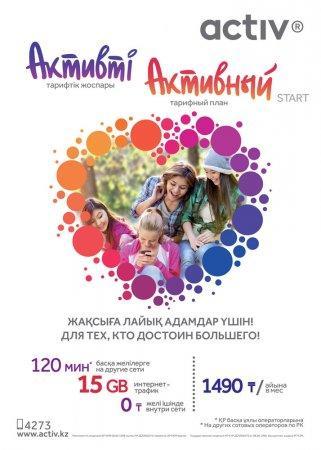 activ запустил новую линейку тарифных планов «Активный»