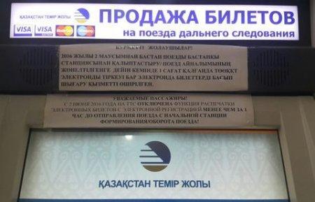 На вокзалах Казахстана запретили распечатывать электронные билеты за час до отправления
