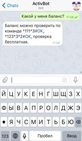 Виртуальные консультанты Kcell и activ теперь есть в Telegram