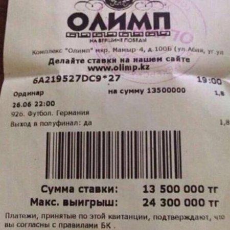 """Букмекерская контора """"Олимп"""" опровергла информацию о ставке на сумму в 13,5 млн тенге"""