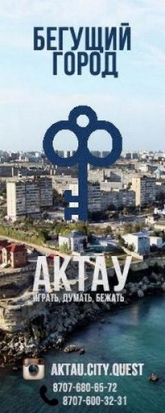 Как провести ближайшие выходные в Актау