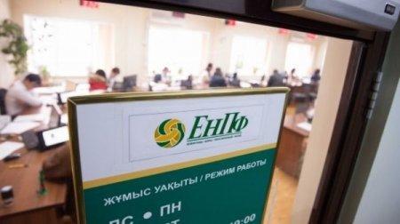 Для вкладчиков ЕНПФ начал функционировать короткий номер дозвона
