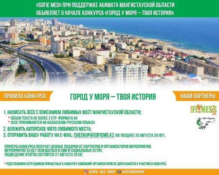 В Актау стартовал конкурс на лучшее эссе на тему «Город у моря - твоя история»