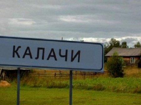 """Жителям """"сонного"""" села Калачи дали подумать о переезде до 1 сентября"""
