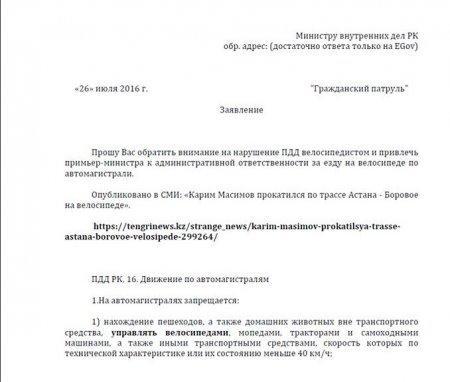 Активист написал заявление на Масимова