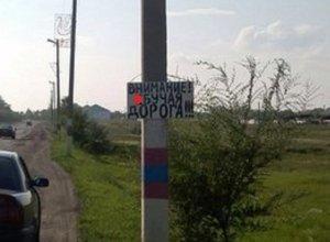 В Костанайской области водители установили новый придорожный знак с матом