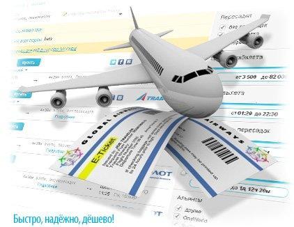 Комитет по защите прав потребителей признал незаконными невозвратные авиабилеты