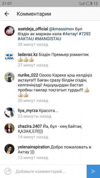 Масимов выложил в Instagram снятое в Актау на берегу Каспия фото заката