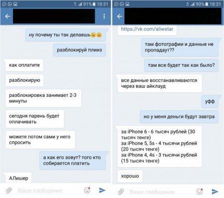 Мошенники блокируют iPhone и вымогают деньги с владельцев в Алматы
