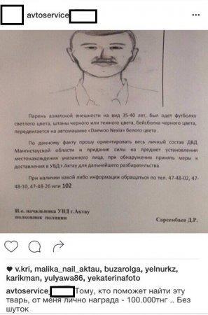 Житель Актау предложил 100 тысяч тенге за помощь в розыске подозреваемого в изнасиловании шестилетней девочки