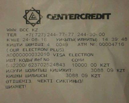 Алматинец получил банковский чек с матом и кучей ошибок