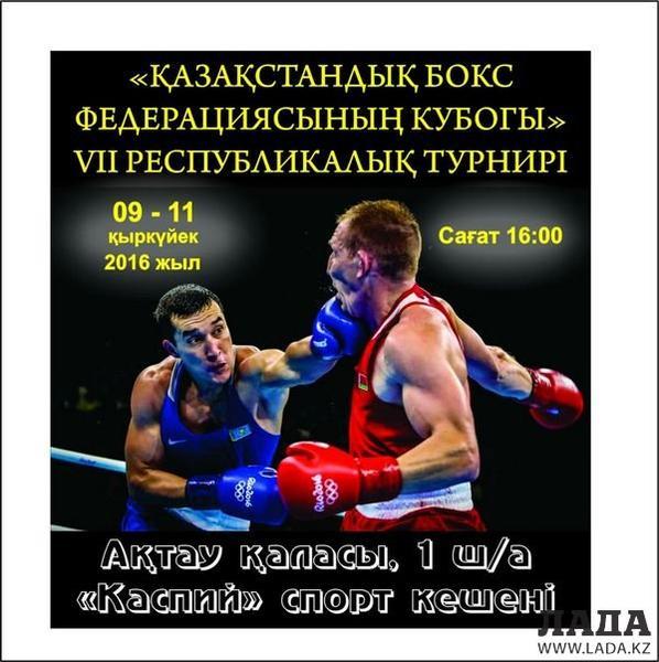 В Актау пройдет 1/4 финала  Кубка Казахстанской федерации бокса