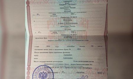 Андрей Аршавин женился неожиданно для родственников