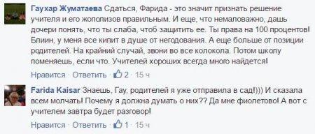 Алматинскую школьницу выгнали с урока за брюки неправильного кроя