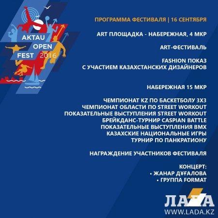 Программа фестиваля «Aktau Open Fest-2016»