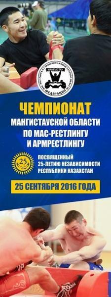 Открытый чемпионат Мангистауской области по мас-рестлингу и армрестлингу пройдет в Актау 25 сентября
