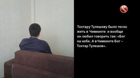 """Тохтар Тулешов создавал себе имидж правителя при помощи """"ядерного чемоданчика"""""""