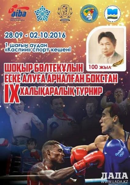 В Актау более 150 спортсменов примут участие в международном турнире по боксу памяти Шокыра Болтекулы