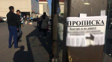 """Сколько казахстанцев оштрафовано за регистрацию в """"резиновых"""" квартирах"""
