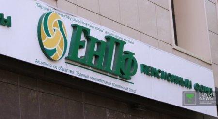 """ЕНПФ инвестирует пенсионные деньги в """"запрещенные"""" банки"""