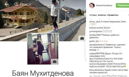 Баян Есентаева вернулась к девичьей фамилии