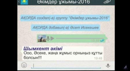 """Ролик с """"перепиской"""" акимов Казахстана в WhatsApp появился в Сети"""
