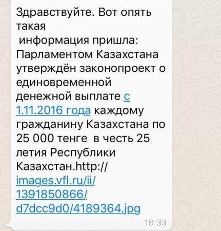 Минздрав прокомментировал слухи о денежной выплате казахстанцам