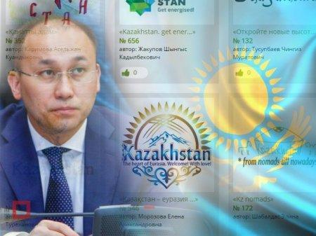 Казахстанцы с помощью SMS-сообщений могут выбрать национальный бренд страны